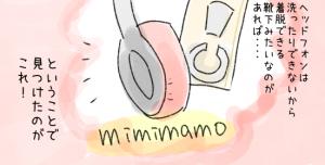ヘッドフォンにmimimamoをオススメしたい