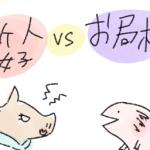 新人女子VSお局様~非喫煙者の休憩時間をめぐる戦い~