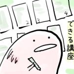 東京ネームタンクさんの「8Pネームできる講座」に行ってきた