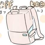 かさばらないバッグ、offtoco(オフトコ)のススメ
