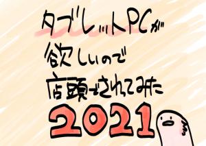 お絵かき用タブレットPC、どれを買う?2021版